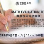 数学评估测试