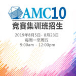 AMC10集训班