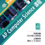 APComputerScience