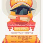 AdvancedFuncion