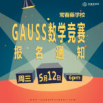 GaussMath