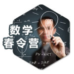 EuclidCamp