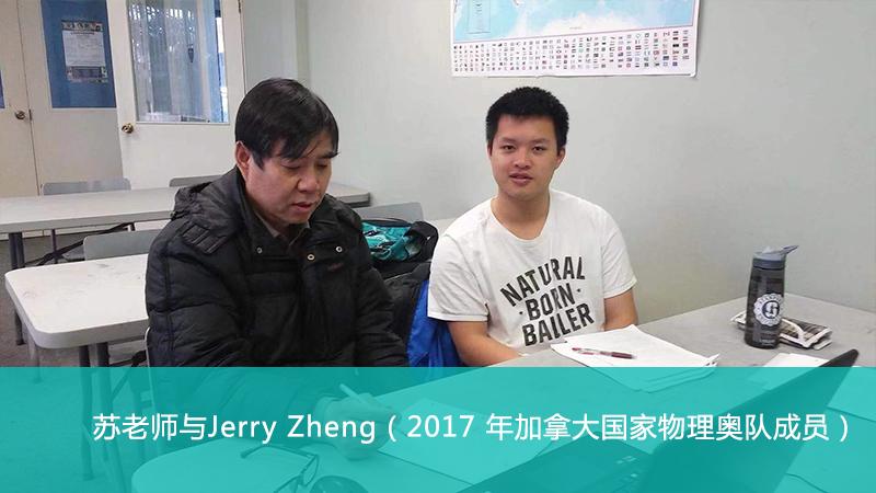 4. Jerry Zheng